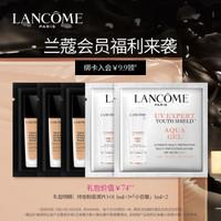 兰蔻Lancôme 星品入会礼 明星5片装 (持妆粉底液 1ml×3+小白管1ml×2)