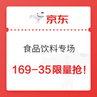 22点开始、促销活动 : 京东 食品饮料专场 169减30/229减40券