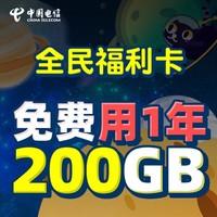 中国电信 福利卡 6G通用+194G定向+100分钟通话