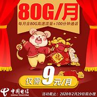 中国电信 大流量上网手机卡 月租低至9元
