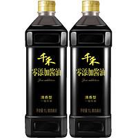 千禾 清香型一级生抽 1L*2瓶