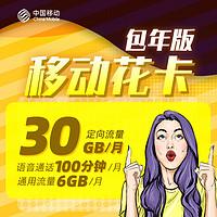 中国移动 花卡包年版 30G定向