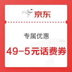 京东 专属优惠 49-5元话费券
