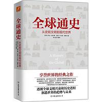 百亿补贴 : 《全球通史:从史前文明到现代世界》