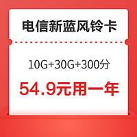 CHINA TELECOM 中国电信 新蓝风铃卡(10G通用+30G定向+300分钟,视频VIP会员12个月)