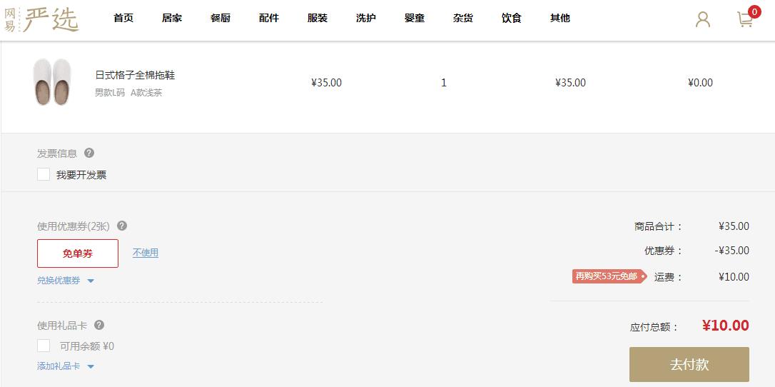 【网易严选活动】0元免费领MUJI 制造商全棉拖鞋 需10元邮费,MUJI同款需要120元
