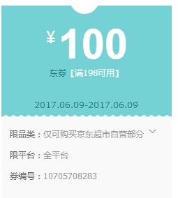 京东超市199-100神劵