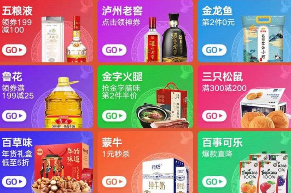 过年不打烊 天猫超市 新年美食买不停 饮食粮油促销